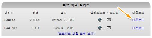 EZ-보드 통합 메뉴얼::타켓보드 부팅 확인 [Linux - minicom 이용]