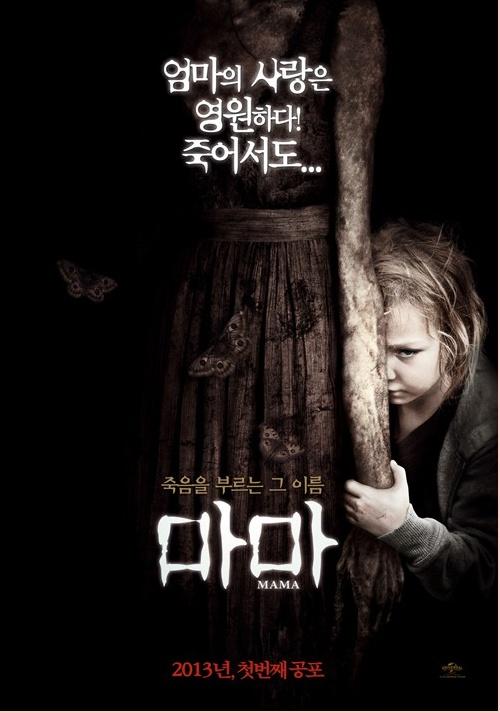 공포영화 마마휴게실 - 공포영화 마마