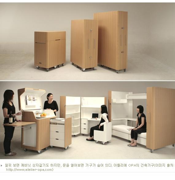휴게실 - 맞춤형 소형 제품의 등장