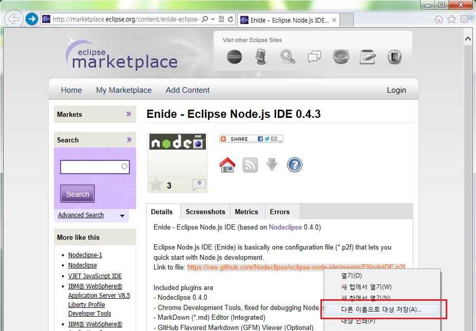 enide_nodejs_ide_02.png