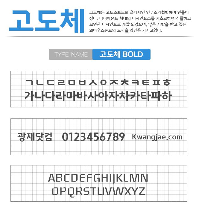 고도체_01.png