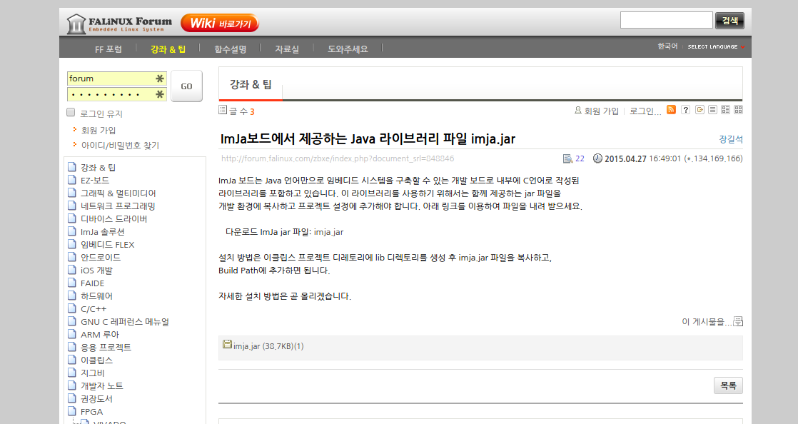 018 ImJa 프로젝트 생성.png